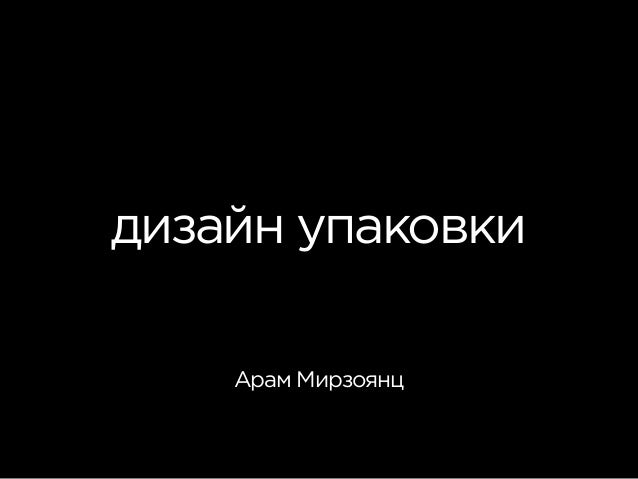 дизайн упаковки     Арам Мирзоянц  facebook.com/artperson