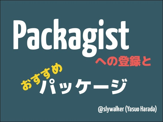 Packagist め す  への登録と  す お  パッケージ @slywalker (Yasuo Harada)