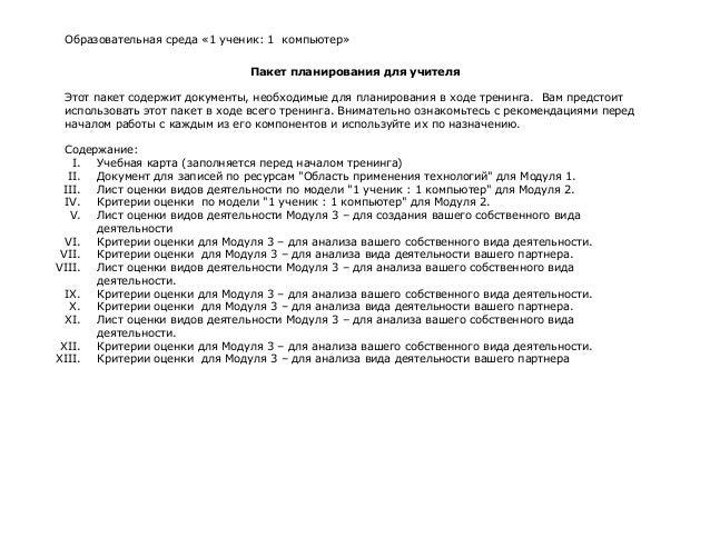 Образовательная среда «1 ученик: 1 компьютер» Пакет планирования для учителя Этот пакет содержит документы, необходимые дл...