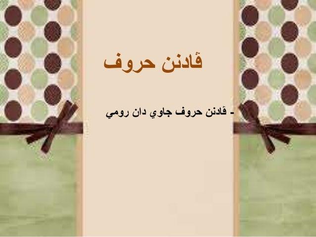 Citaten Rumi Jawi : Padanan huruf jawi dan rumi