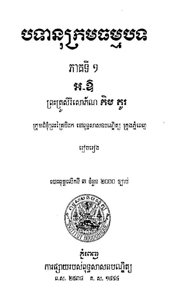 បទានុក្រមខ្មែរ១Padanukram vol. 1