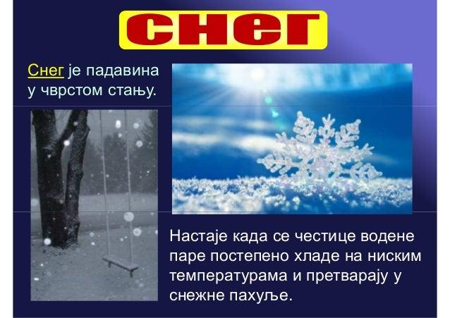 Снежнипокривач зимиштити биљкеод смрзавања,а у пролеће,кад почне да сетопи,обезбеђујеземљиштувлагу.