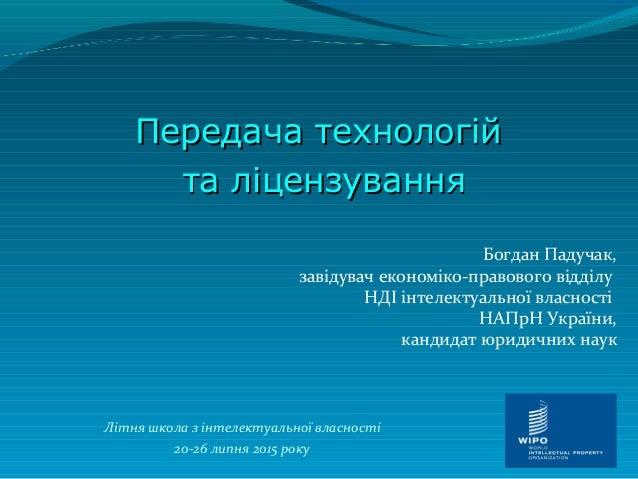 Передача технологійПередача технологій та ліцензуваннята ліцензування Літня школа з інтелектуальної власності 20-26 липня ...