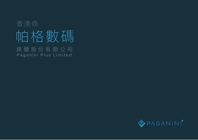 帕格數碼團隊在行銷界超過十年以上的經歷,足跡遍及汽 車產業、音樂產業、健康食品業、補教業、零售終端、顧 問服務及電子商務等。並曾擔任廣告代理商、傳統家電大 廠、人力銀行、家具產業...等,多種行業之顧問。 香港商帕格數碼 股份有限公司 行銷界超...