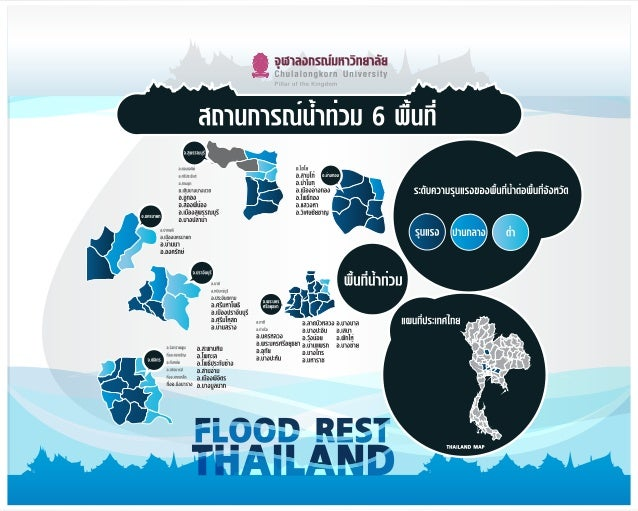TV Thai Flood October 2013 : Flooding area