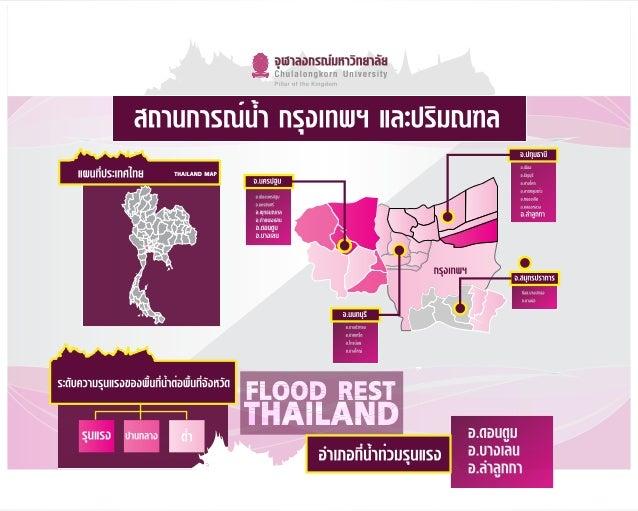 TV Thai Flood October 2013 : Bangkok Area and Vicinity