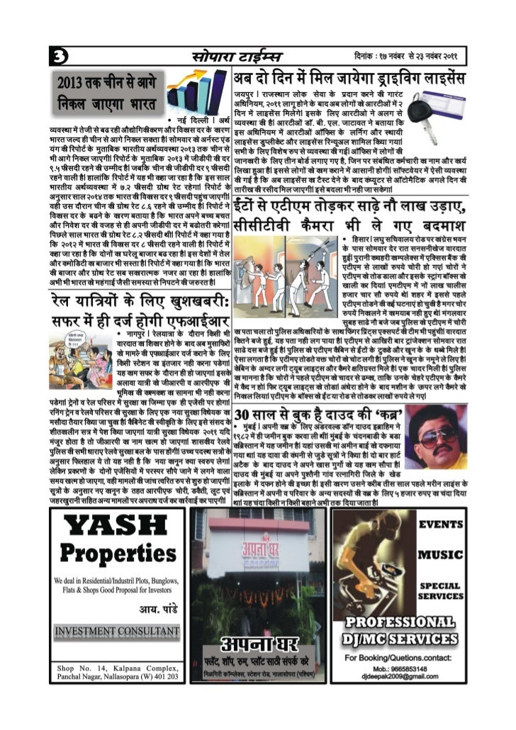 Page 3 Sopara Times Dated 17-11-11