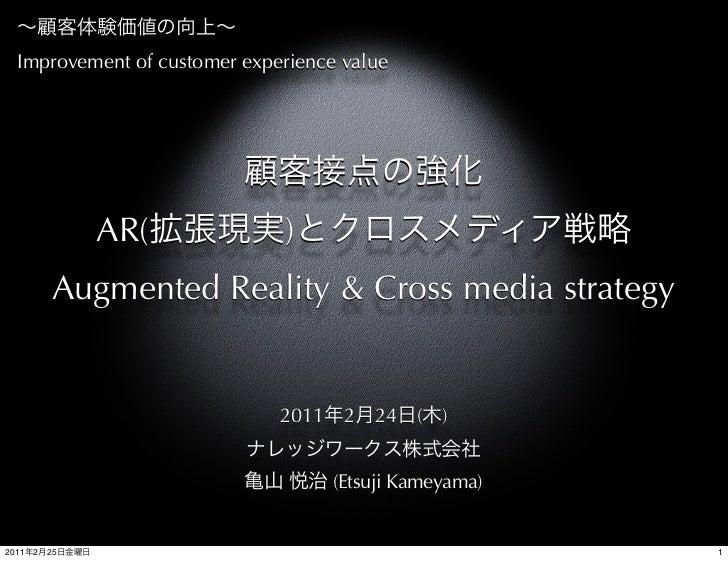 Improvement of customer experience value                AR(           )            Augmented Reality & Cross media strateg...