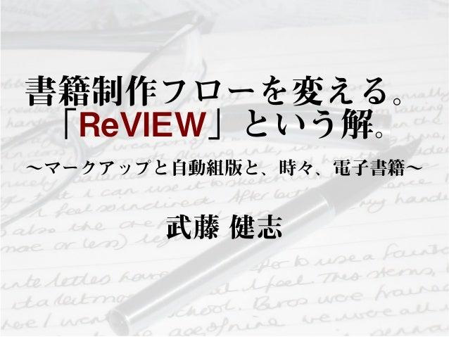 書籍制作フローを変える。 「ReVIEW」という解。 〜マークアップと自動組版と、時々、電子書籍〜 武藤 健志
