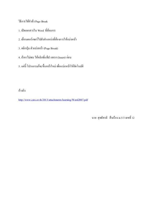 วิธีการใช้คาสั่ง Page Break 1. เปิดเอกสารใน Word ที่ต้องการ 2. เลื่อนเคอร์เซอร์ไปยังตาแหน่งที่ต้องการให้แบ่งหน้า 3. คลิกปุ...