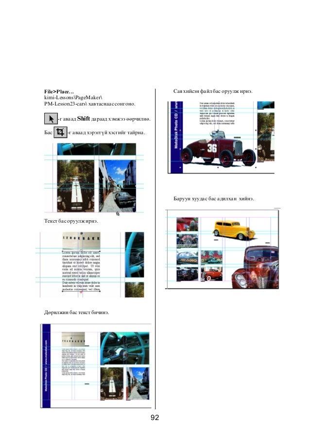 Pagemaker  Build Booklet