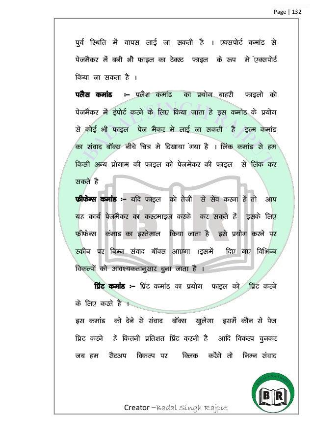 Pagemaker hindi notes