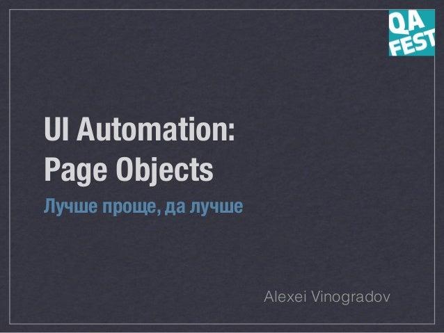 UI Automation: Page Objects Лучше проще, да лучше Alexei Vinogradov