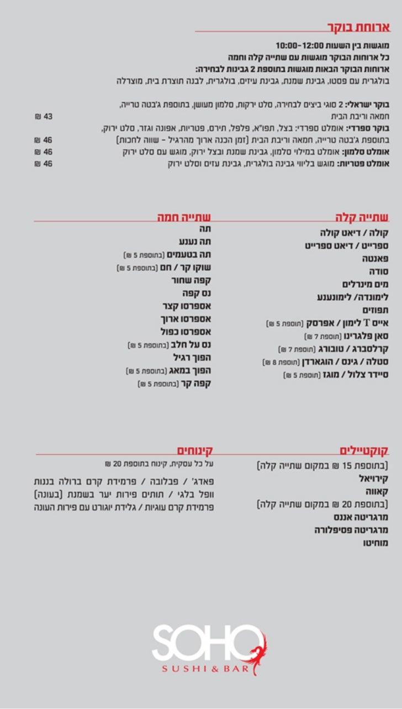 Soho Restaurant Buisnes menu