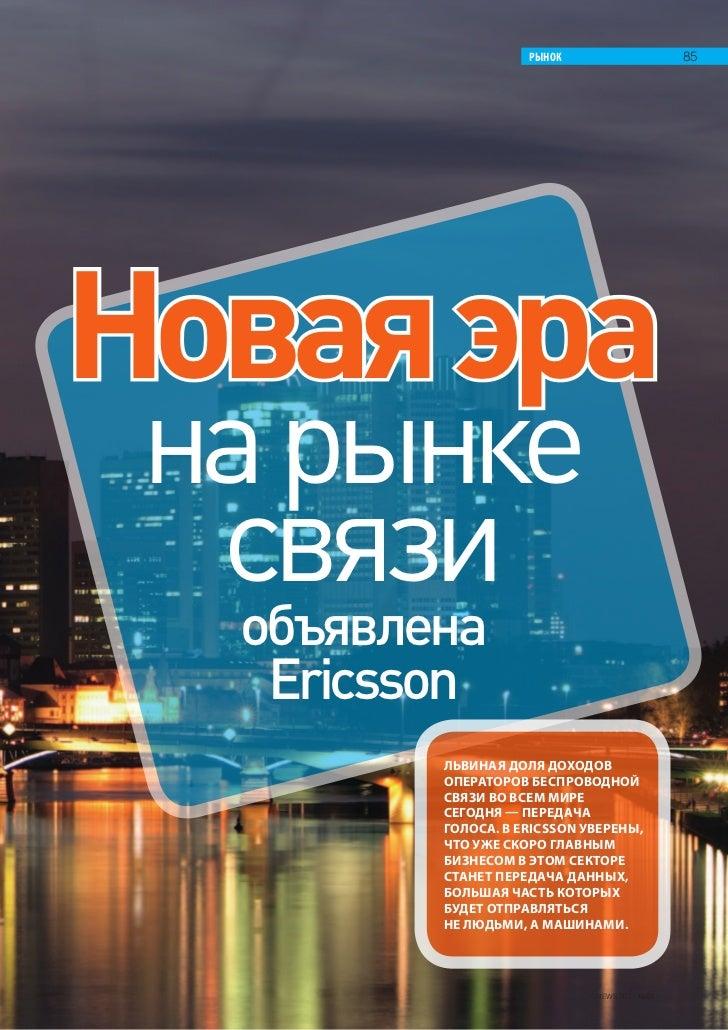 рынок                    85Новая эра на рынке  связи  объявлена   Ericsson         Львиная доЛя доходов         операторов...