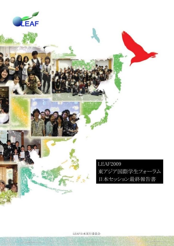 LEAF2009         東アジア国際学生フォーラム         日本セッション最終報告書LEAF日本実行委員会
