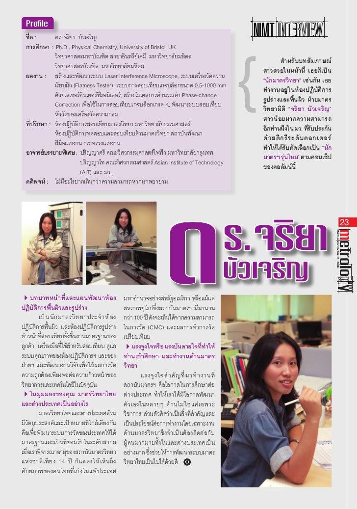 Profile  ชื่อ :      ดร. จริยา บัวเจริญ                                                                       NIMT  การศึ...