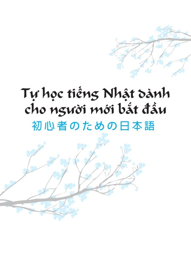 Tự học tiếng Nhật dành cho người mới bắt đầu 初 心 者 の た め の 日 本 語