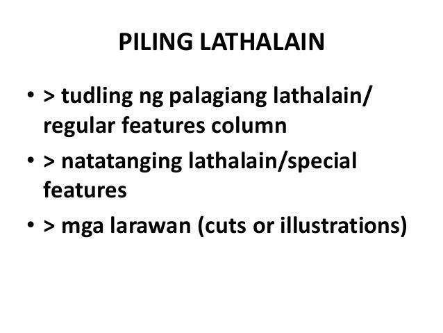Natatanging lathalain
