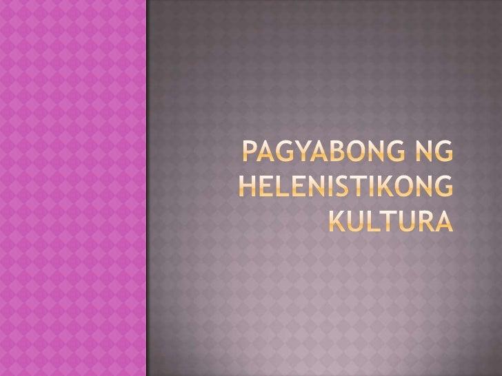  Pinagsanib ang pamumuhay ng Greece at ng  Silangan sa kulturang Hellenistic. Nagtatag ng mga lungsod si Alexander sa mg...