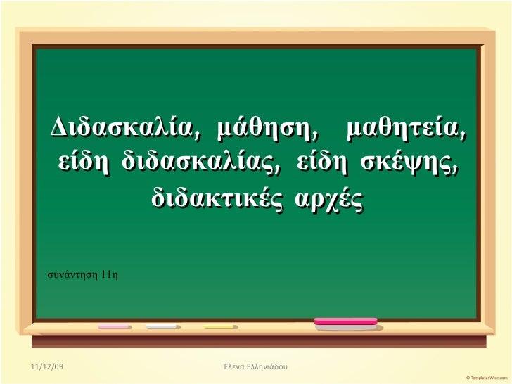 Διδασκαλία, μάθηση,  μαθητεία, είδη διδασκαλίας, είδη σκέψης, διδακτικές αρχές   συνάντηση 11η