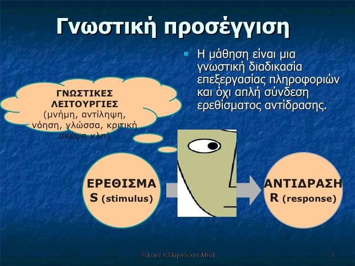 Γνωστική προσέγγιση <ul><li>Η μάθηση είναι μια γνωστική διαδικασία επεξεργασίας πληροφοριών και όχι απλή σύνδεση ερεθίσματ...
