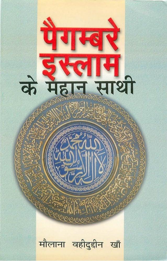Paighambr e-islam ke Mahan Sathi - Maulana Waheed ud Din Khan || Australian Islamic Library
