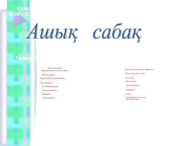 Қазақстан Республикасы Білім және Ғылым министрлігі№39 С.Бекбосынов атындағы шағын жинақты жалпы     орта                 ...