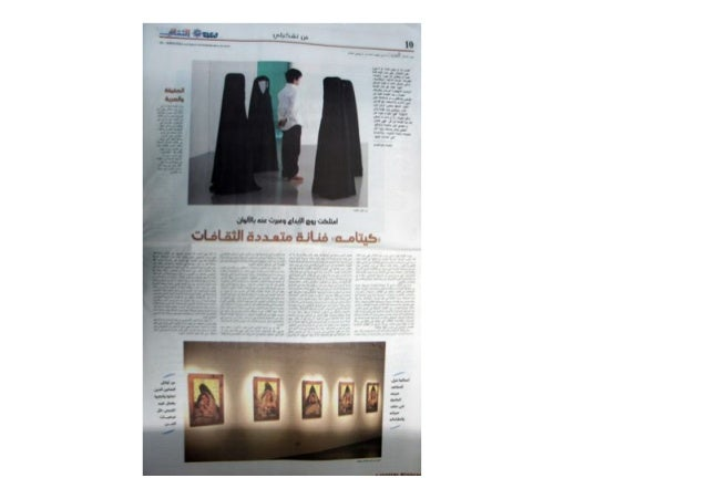 Publication: InsideOut Country: Pan Arab Date: September 2008 Page: 98-104 Circulation: 42,000 Article: Cultural Nourishme...