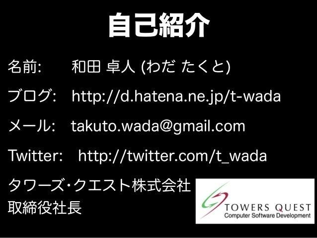 自己紹介名前:     和田 卓人 (わだ たくと)ブログ: http://d.hatena.ne.jp/t-wadaメール: takuto.wada@gmail.comTwitter: http://twitter.com/t_wadaタワー...