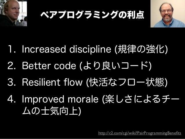 ペアプログラミングの利点5. Collective code ownership (コード   の共同所有)6. Mentoring (学習効果)7. Team cohesion (チームの一体化)8. Fewer interruptions ...