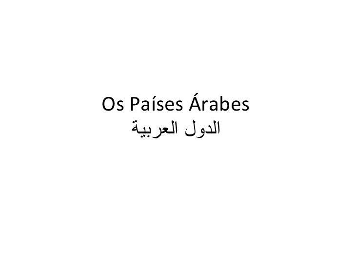 Os Países Árabes   الدول العربية