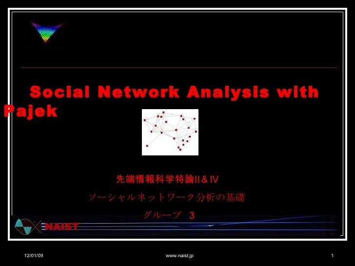 06/06/09 Social Network Analysis with Pajek 先端情報科学特論Ⅱ&Ⅳ  ソーシャルネットワーク分析の基礎  グループ  3 www.naist.jp NAIST