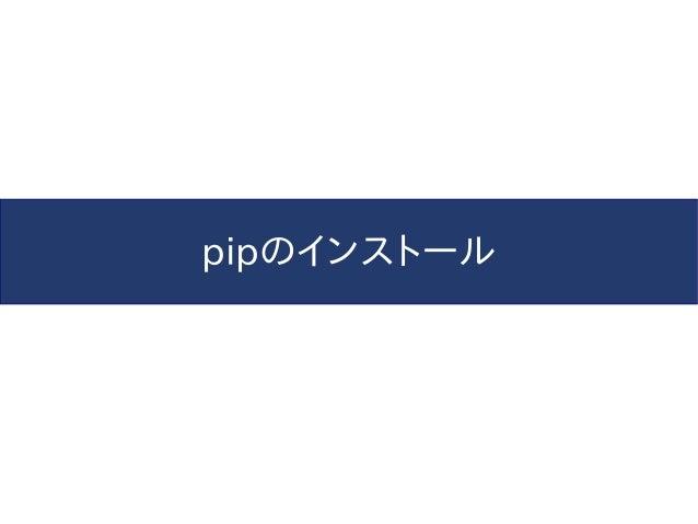 pipのインストール