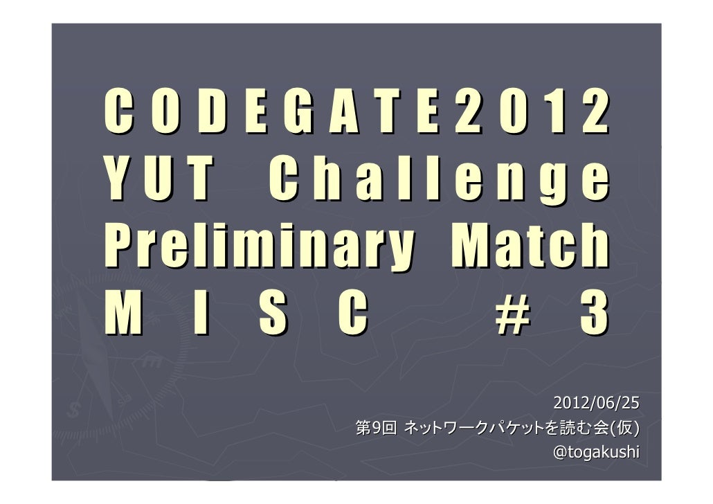 CODEGATE2012YUT ChallengePreliminary MatchM I S C      # 3                       2012/06/25        第9回 ネットワークパケットを読む会(仮)  ...