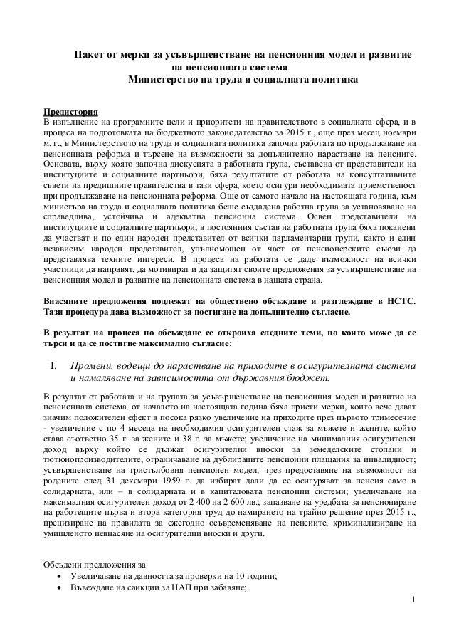 1 Пакет от мерки за усъвършенстване на пенсионния модел и развитие на пенсионната система Министерство на труда и социална...