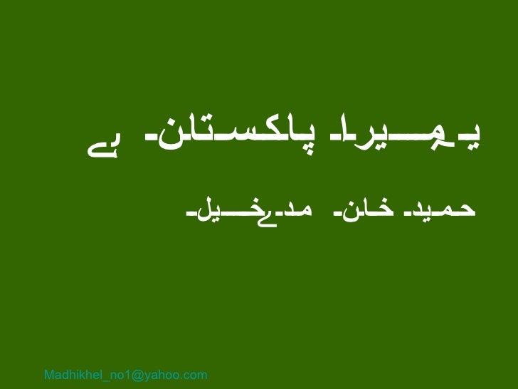 یہ میرا پاکستان ہے  حمید خان  مدے خیل [email_address]