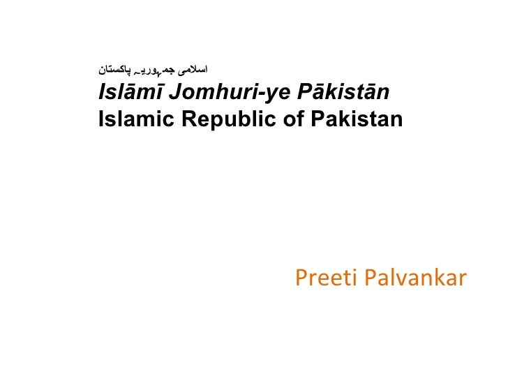 Preeti Palvankar اسلامی جمہوریہ پاکستان Islāmī Jomhuri-ye Pākistān Islamic Republic of Pakistan