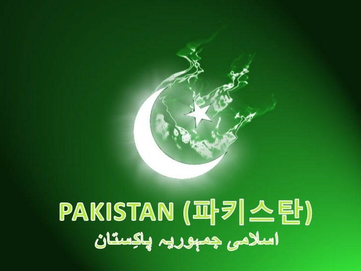 Pakistan is part of South Asia• India, Pakistan, Bangladesh, Bhutan,Nepal, Maldives, Afghanistan,Iran and Sri Lanka.•   1/...