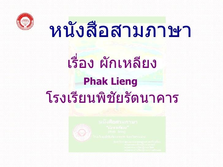 หนังสือสามภาษา เรื่อง ผักเหลียง Phak Lieng   โรงเรียนพิชัยรัตนาคาร