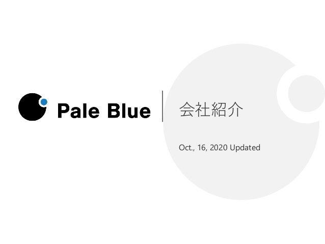 会社紹介 Oct., 16, 2020 Updated
