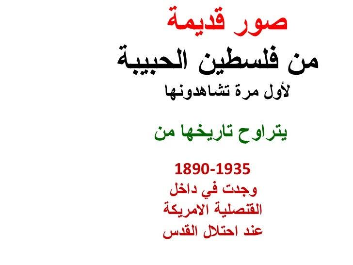 صور قديمة  من فلسطين الحبيبة لأول مرة تشاهدونها 1890-1935 وجدت في داخل القنصلية الامريكة عند احتلال القدس يتراوح تاريخها من