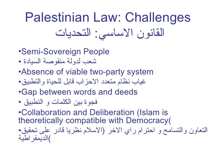 Palestinian Law: Challenges القانون الاساسي :  التحديات  <ul><li>Semi-Sovereign People </li></ul><ul><li>شعب لدولة منقوصة ...