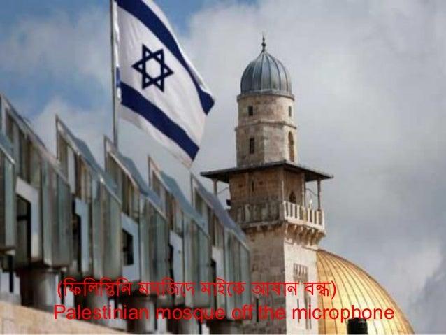 STOP KILLING Palestinian PEOPLE