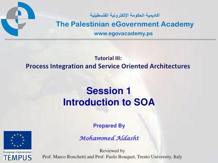 أكاديمية الحكومة اإللكترونية الفلسطينية           The Palestinian eGovernment Academy                               www....