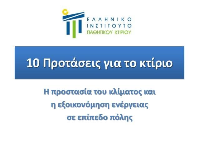 10 Προτάςεισ για το κτίριο Θ προςταςία του κλίματοσ και θ εξοικονόμθςθ ενζργειασ ςε επίπεδο πόλθσ