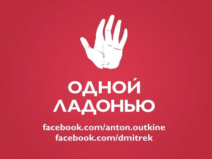 Привет!Антон Уткин, Митя Кириллов,Thalient InterfacesДружите нас в FB:facebook.com/anton.outkinefacebook.com/dmitrek