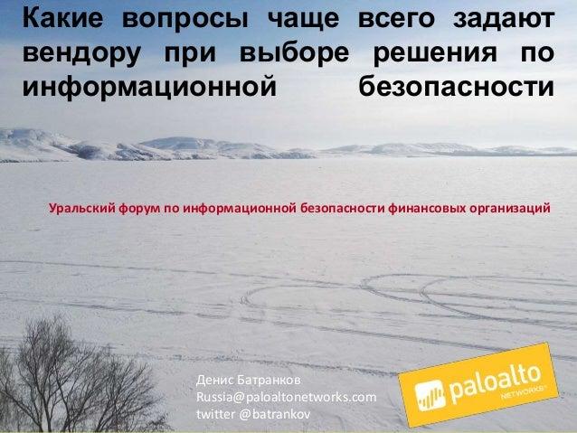 Какие вопросы чаще всего задают вендору при выборе решения по информационной безопасности Уральский форум по информационно...