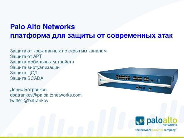 Palo Alto Networks платформа для защиты от современных атак Защита от краж данных по скрытым каналам Защита от APT Защита ...