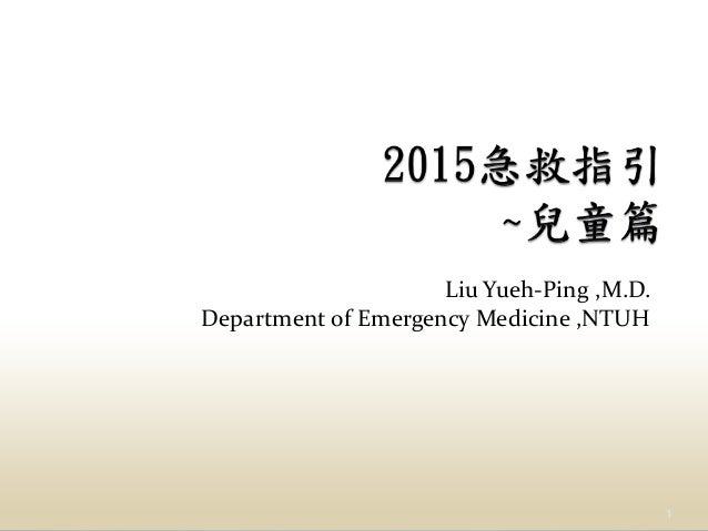 Liu Yueh-Ping ,M.D. Department of Emergency Medicine ,NTUH 1
